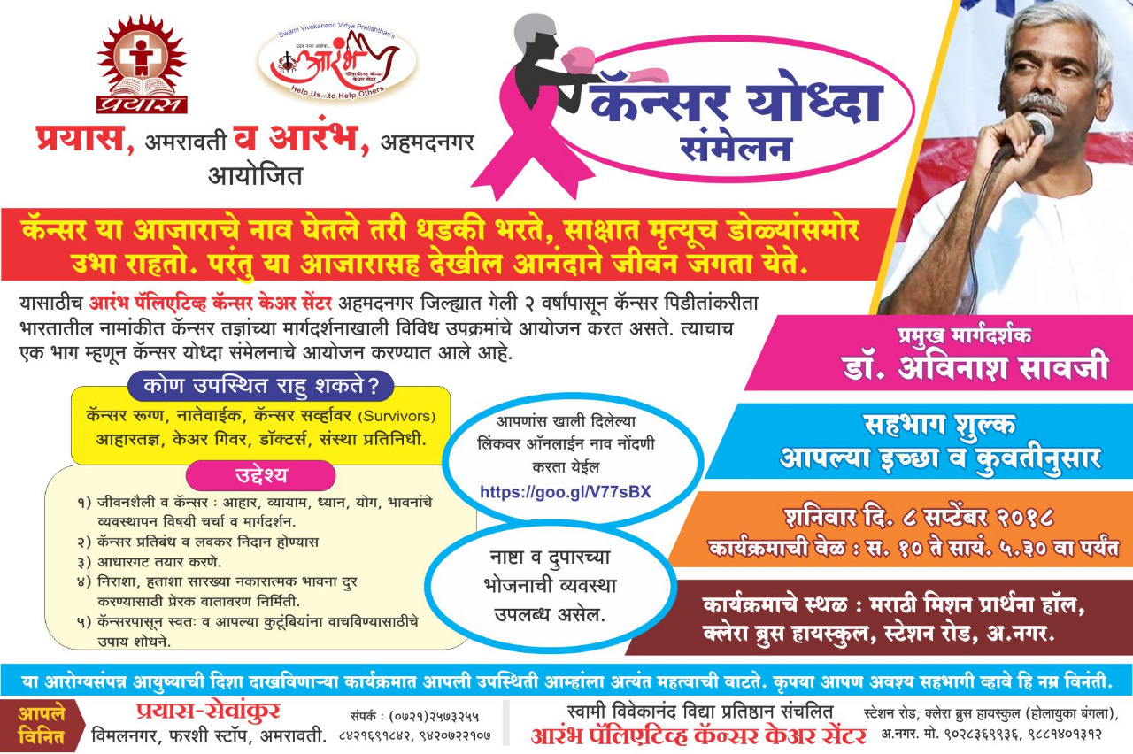 Aarambh, Palliative, Cancer Care, Cancer, Cancer Treatment, Ahmednagar, Cancer Patient, Cancer Help, Cacner Types, Aarambh Palliative Cancer Care Center, Cancer Care center, chemo, lymphoma, sarcoma, skin cancer, breast cancer, blood cancer, chemo theorapy, cancer awareness, cancer yodha sammelan, cancer training, palliative training, cancer palliative training, cancer volunteer, benign, malign, tumors, biopsy, carcinogen, chemotherapy, leukemia, malignant, mammogram, oncology, radiation therapy